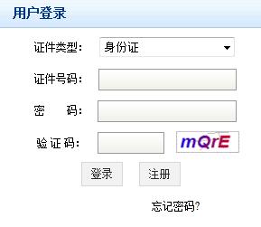 西藏会计从业资格考试网上报名系统